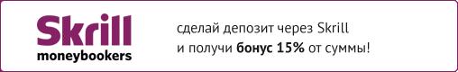skrill-payment