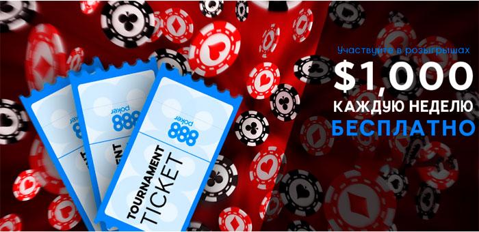 888покер бонус