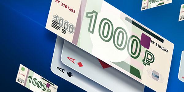 Бонусы рума Pokerdom