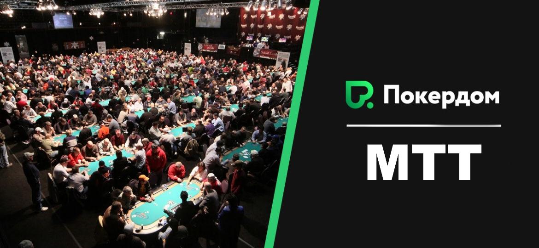 Многостоловые турниры ПокерДом