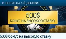 Бонус казино виллиам хилл