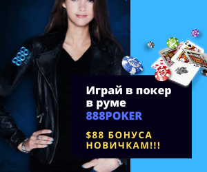 Скачать 888 poker и получить бонус