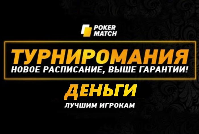 Турниромания на ПокерМатч