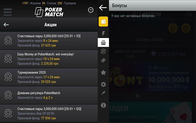 Акции и бонусы в мобильном приложении PokerMatch.