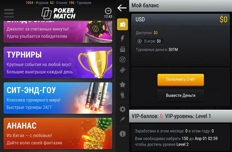 Личный кабинет мобильного клиента ПокерМатч.