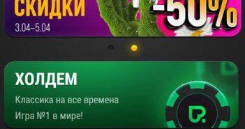 акции и виды игр в покердом на мобильном