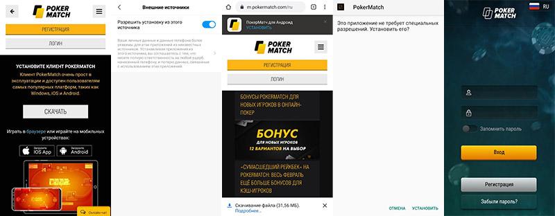 Установка мобильного приложения ПокерМатч.