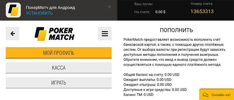 Пополнить счет в мобильной кассе рума PokerMatch.