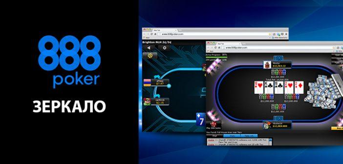 Официальное зеркало 888 Покер