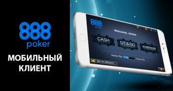 Мобильная версия 888 Покер