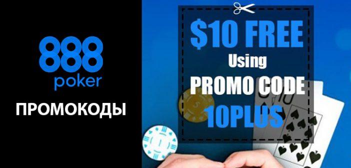 Промокоды 888 Покер