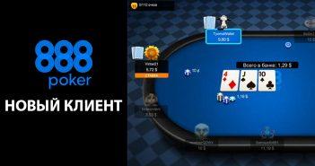 Новый клиент 888 Покер