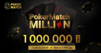 Турнир PokerMatch Million
