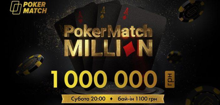 Турнир PokerMatch Million
