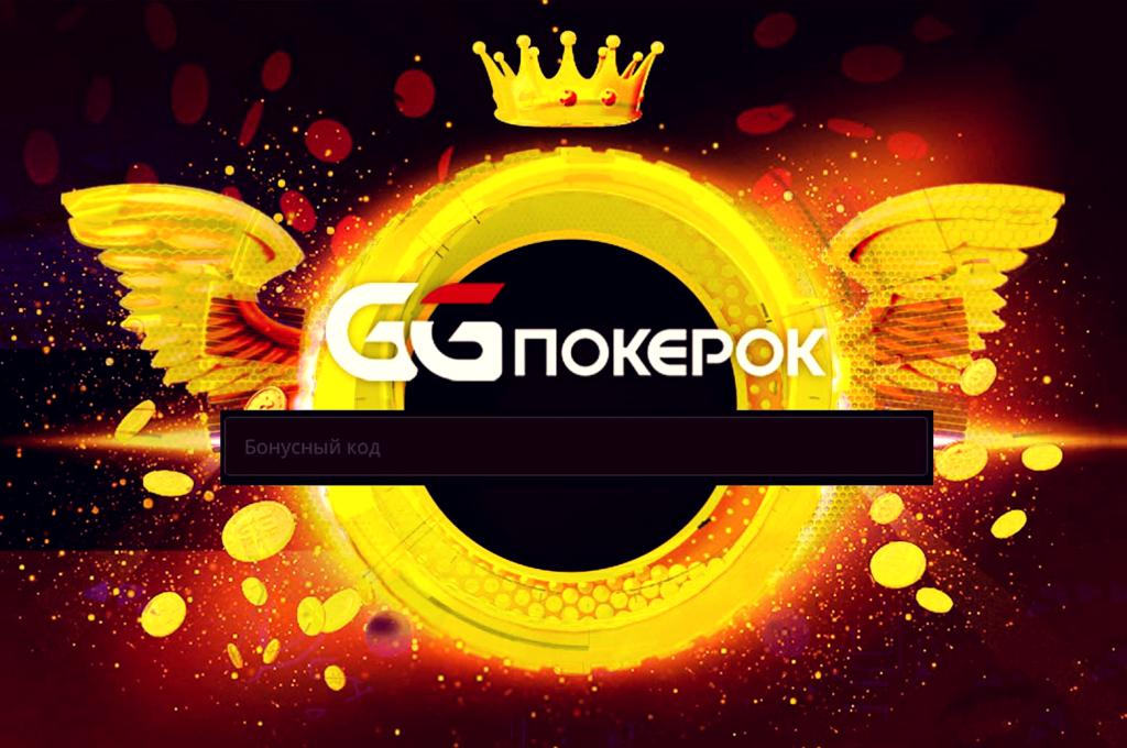 бонусный код ПокерОк