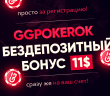 промокоды на ПокерОк